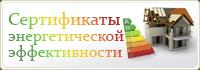 Сертификаты энергетической эффективности